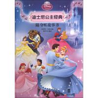 迪士尼公主经典:随身听故事书,[英] 萨拉・米勒,荣信文化,阳光出版社,9787552504996