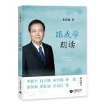 跟我学朗读 王浩瑜 上海教育出版社