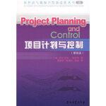 项目计划与控制(第四版),(美)莱斯特 ,魏国齐,张福东,杨威,石油工业出版社,9787502164492