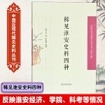 稀�淮安史料四�N(中��近�F代稀�史料�部�  第六�)