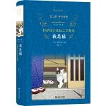 经典译林:我是猫(教育部部编教材初中语文九年级下推荐阅读)
