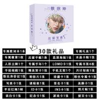 蔡徐坤应援礼盒明星周边同款礼包歌词本明信片人形立牌海报写真集