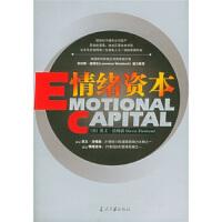 【正版二手书9成新左右】情绪资本 [英] 汤姆森,崔姜薇,石小亮 当代中国出版社