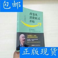 [二手旧书9成新]改变从消费模式开始:亚马逊创始人杰夫・贝佐斯?