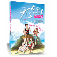 尤克里里轻松弹,蒋定杰,湖南文艺出版社,9787540472412