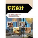 软装设计王芝湘-之凡设计工作室 编著王芝湘、之凡设计工作人民邮电出版社