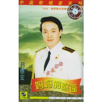 吕继宏:妈妈的歌谣(磁带)
