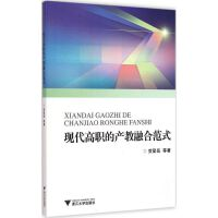 现代高职的产教融合范式 浙江大学出版社