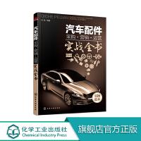 汽车配件采购 营销 运营实战全书可供汽修企业和汽配企业的经营管理人员阅读,也可作为职业院校汽车专业师生的参考用书。
