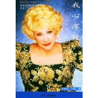 我心深处 9787213016202 (美)玫琳凯・艾施 ,玫琳凯化妆品公司台湾分 浙江人民出版社