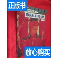 [二手旧书9成新]西藏阿里古格王国遗址壁画
