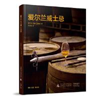 爱尔兰威士忌 (爱尔兰)费南・奥康纳 广西师范大学出版社【新华书店 购书无忧】