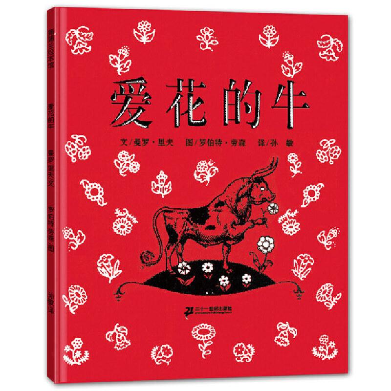 """爱花的牛3岁以上,曼罗里夫执笔,绘本中阐扬""""反战、和平主义""""的先驱,改编电影《公牛历险记》与2018年 1月19日全国上映。蒲蒲兰绘本"""