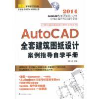 AutoCAD全套建筑图纸设计案例指导自学手册(专家团队鼎力之作,助你快速成为CAD行家里手的工具书)