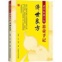 老中医四十年悬壶手记:济世良方(新版)