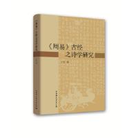 《周易》古经之诗学研究 9787520321525