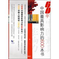 【二手书8成新】60年中国影响力的600本书 伍旭升,岛石 中国书籍出版社