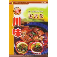 【正版二手书9成新左右】川味家常菜绿色营养食谱 潇雪 世界图书出版公司