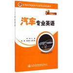 汽车专业英语,周靖,人民交通出版社,9787114118746