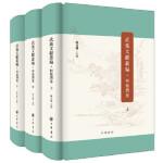 【正版包邮】武义文献丛编 何德润卷(全3册) 中华书局