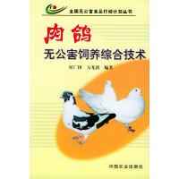 肉鸽无公害饲养综合技术――全国无公害食品行动计划丛书