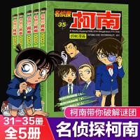 名侦探柯南漫画全套 2册31-32 柯南侦探全集 少儿版 漫画书7-10岁柯南彩色抓帧漫画书适合小学生一二三四五六年级