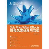 【二手书8成新】3ds Max/After Effects影视装材质与 精鹰公司 人民邮电出版社