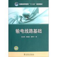 输电线路基础 中国电力出版社