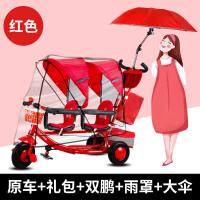 儿童三轮车脚踏车双胞胎双人座包二胎大小宝宝婴儿推车轻便前后坐 红车+双框礼包+双鹏+雨罩+大伞 全套装备更实用