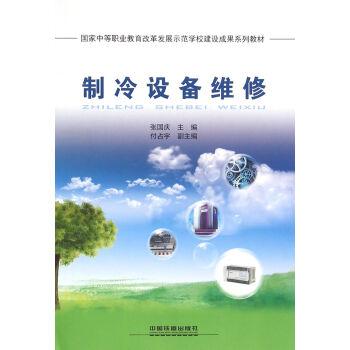 制冷设备维修9787113191757中国铁道出版社
