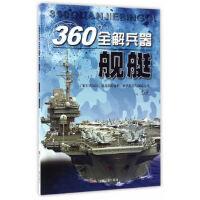 360°全解兵器:舰艇,李大光,四川少儿出版社,9787536579224