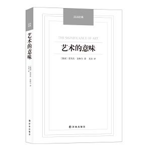 汉译经典――艺术的意味