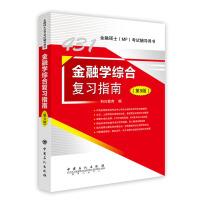 金融学综合复习指南(第9版)