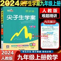尖子生学案九年级上册数学人教版2021秋