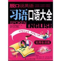 【正版二手书9成新左右】脱口说英语--习语口语大全(实用生活篇(附 李啸,黄晓琳 石油工业出版社
