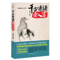 【正版二手书9成新左右】古传诵老人言 刘艳华著 中国华侨出版社