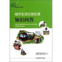 城市生活垃圾处理知识问答 环保科普丛书