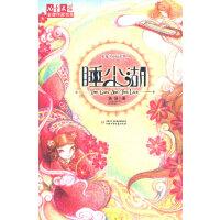 《儿童文学》金牌作家书系・鬼精灵童话系列二――睡尘湖