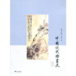 中国现代绘画史  第一卷