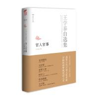 王学泰自选集・官人官事(洞悉中国古代官场文化形态,解读国人权力情结)