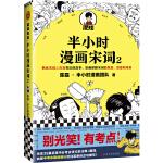 半小时漫画宋词2(漫画科普开创者二混子新作!全网粉丝1300万!别光笑!有考点!)