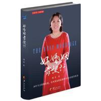 【正版二手书9成新左右】好婚姻靠设计 刘金 华夏出版社