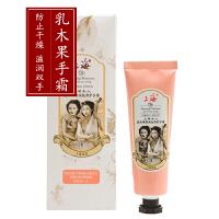 上海女人乳木果护手霜保湿补水防干燥春夏秋冬四季美手精华霜手部护理