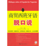 商贸西班牙语脱口说(附MP3光盘一张),贾永生,中国宇航出版社,9787801449092