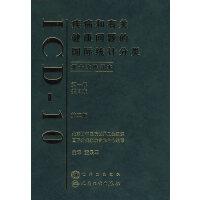 疾病和有关健康问题的国际统计分类(ICD10)(第2版)(第一卷)
