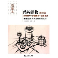 名师范本・结构静物・陶瓷篇(美术基础教程丛书)