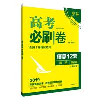 理想树67高考2019新版高考必刷卷 信息12套 文科数学课标卷 适用于全国1卷地区