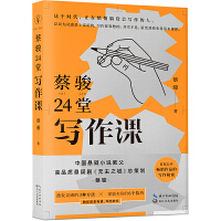 蔡骏24堂写作课:故事创意与写作之道(附赠思维导图)