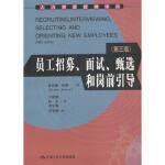 员工招募、面试、甄选和岗前引导(第三版),黛安娜・阿瑟,中国人民大学出版社,9787300047201