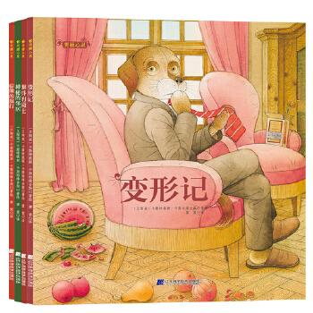 """美丽心灵(精装套装全4册) (荣获35次国内外大奖的著名童书大师作品,诠释""""真、善、美和爱""""的儿童成长情绪管理绘本故事)"""